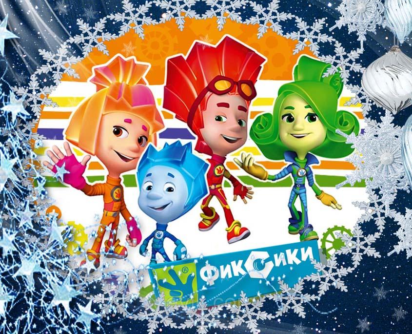 Организация и Проведение Детских Новогодних Праздников в стиле Фиксики