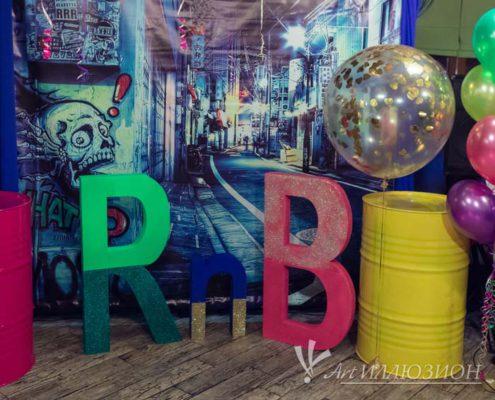 Детский День Рождения в стиле R n B