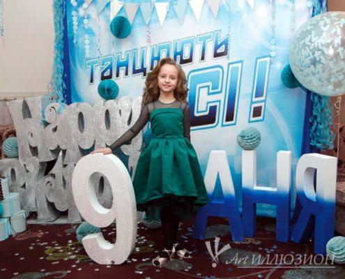 Детский День Рождения в стиле Танцуют Все