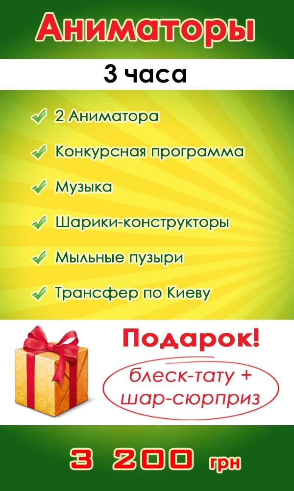 Аниматоры Киев 3 часа