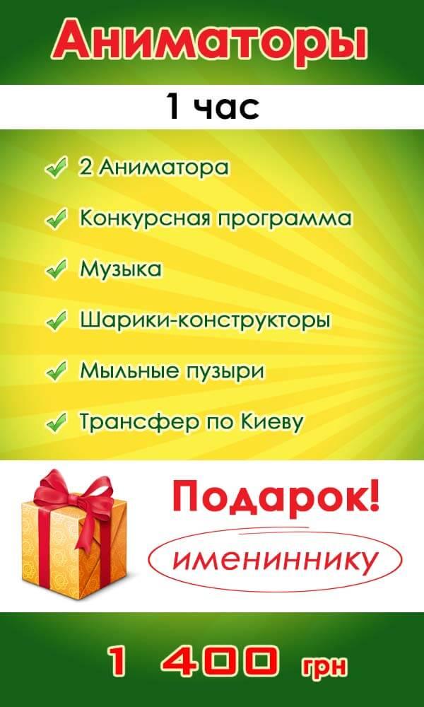 Аниматоры Киев 1 час