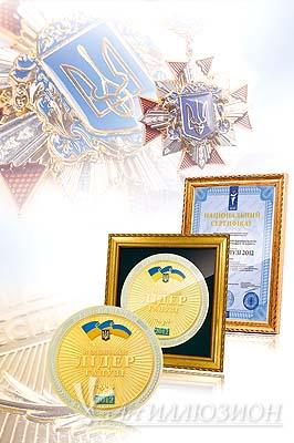 "Награды ивент-агентства ""Art-Иллюзион"""