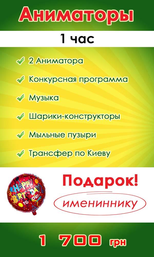 Аниматоры Киев 1 час от агентства Арт-Иллюзион