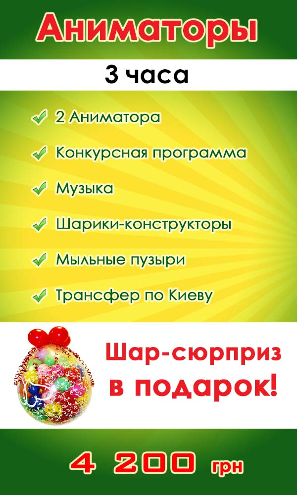 Аниматоры Киев 3 часа от агентства Арт-Иллюзион