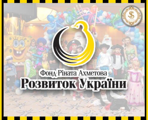 Организация Праздников для Фонда Рината Ахметова