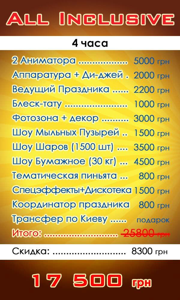 Аниматоры Киев, Пакетное Предложение Детский Праздник All Inclusive