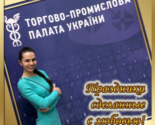 """""""Art-Illusion"""" и Торгово-промышленная палата Украины"""
